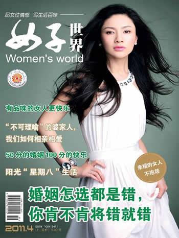 2014年《女子世界》约稿函