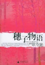 《穗子物语》自序