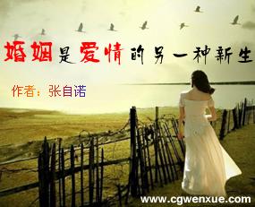 婚姻是爱情的另一种新生