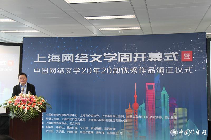 上海网络文学周开幕