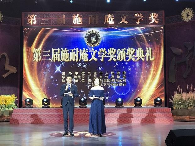 """第三届""""施耐庵文学奖""""颁奖典礼在江苏兴化举行"""