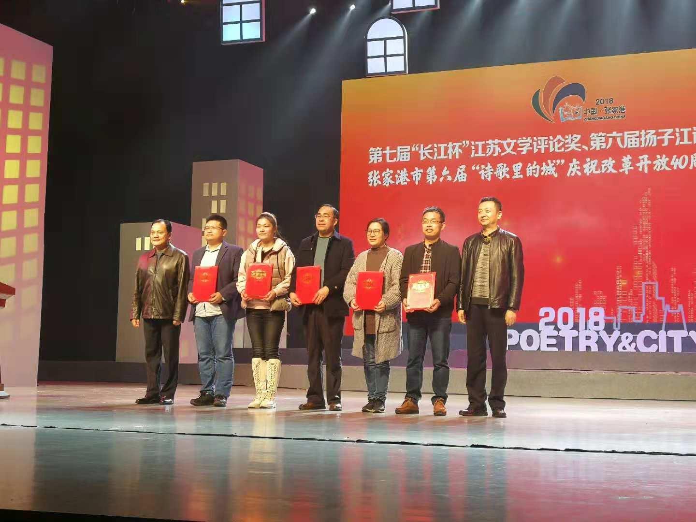 """第七届""""长江杯""""江苏文学评论奖举行颁奖仪式"""