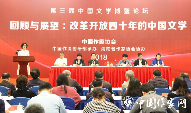 第三届中国文学博鳌论坛今日在海南开幕