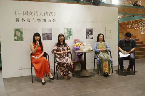 《中国女诗人诗选》新书发布暨朗诵会成功举办
