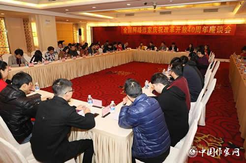 全国网络作家庆祝改革开放40周年座谈会在广州举办