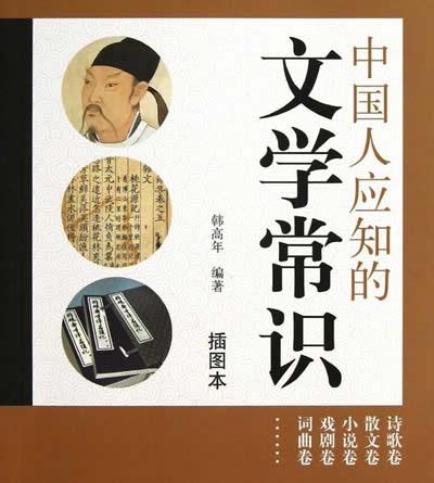 【干货】100个中国文学常识
