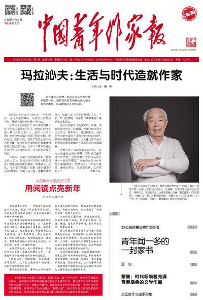 《中国青年作家报》今日创刊