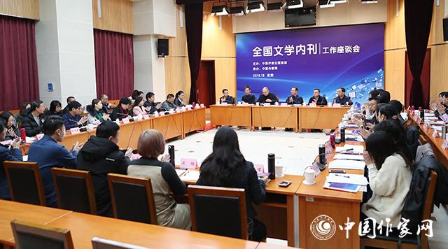 首次全国文学内刊工作座谈会在京举办