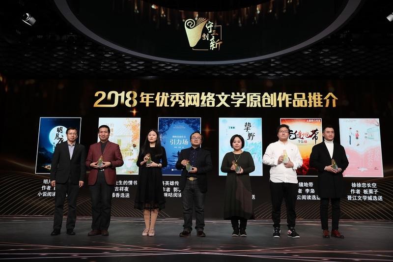 《2018年优秀网络文学原创作品》揭晓