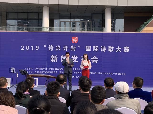 """2019第六届""""诗兴开封""""国际诗歌大赛征文活动"""