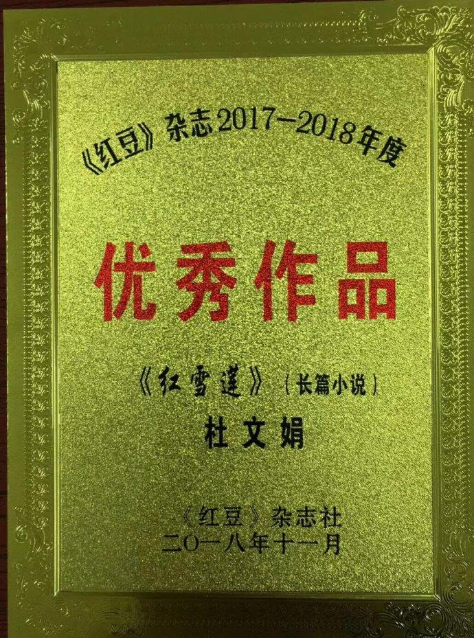 驻站作家杜文娟长篇小说《红雪莲》连获三奖
