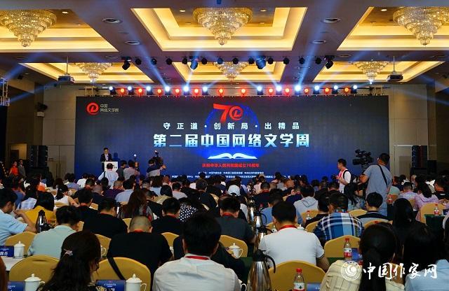 第二届中国网络文学周在浙江杭州开幕