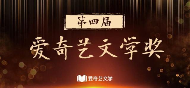 """第四届""""爱奇艺文学奖""""全面启动"""