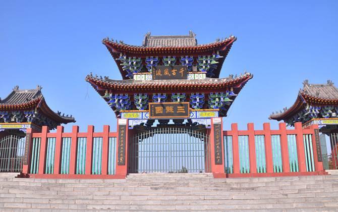 郏县三苏园