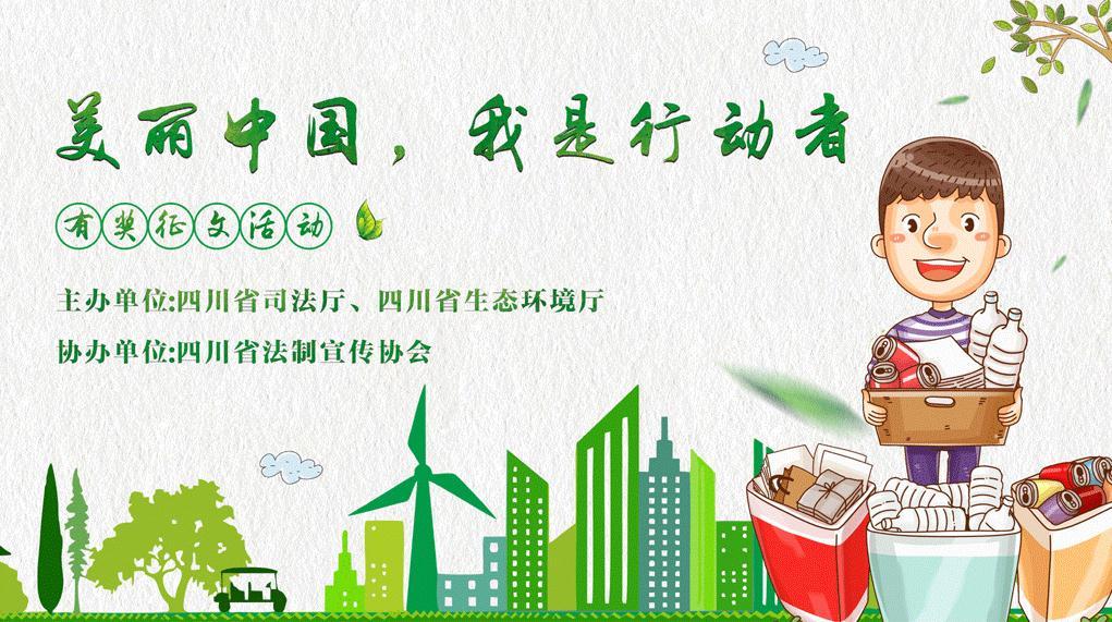 """四川省""""美丽中国,我是行动者""""环保有奖征文活动启事"""
