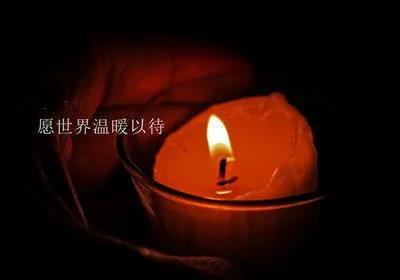 点一根蜡烛,为你们照亮
