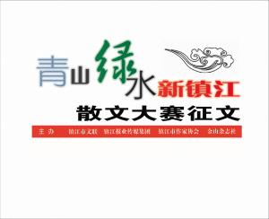 3000元镇江青山绿水散文大赛,2010年10月30日止