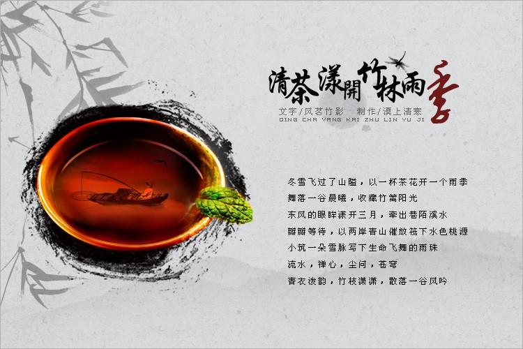 清茶,漾开竹林雨季