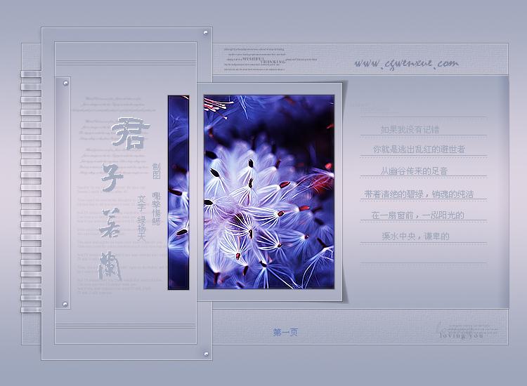 君子若兰(音画版)