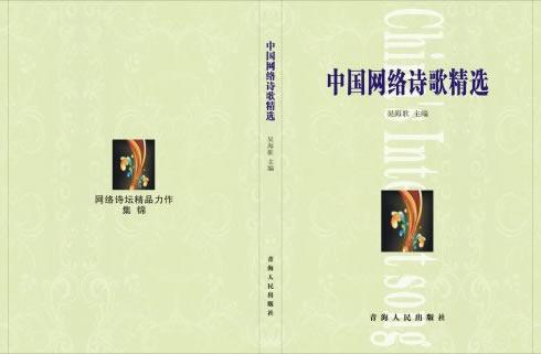 """喜讯:本站作者入围""""网络诗选""""最终名单"""