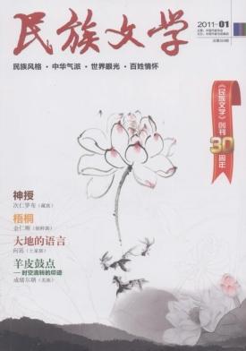 中国作家协会《民族文学》杂志社招聘启事