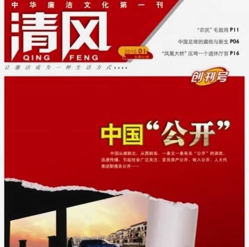 湖南《清风》杂志常年征稿