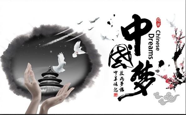 放飞中国梦(朗诵:笛韵、高山流水)